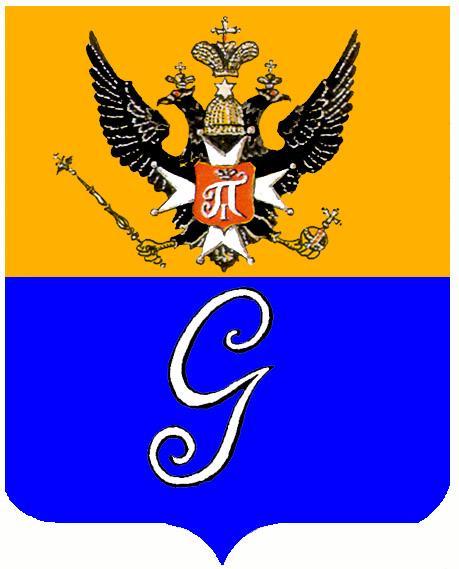 Герб города Гатчины